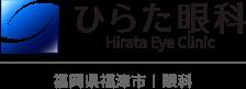 福岡県福津市の『ひらた眼科』白内障、緑内障の日帰り手術