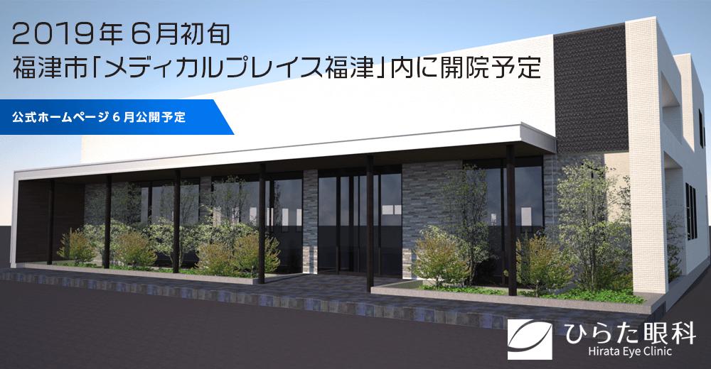 2019年6月初旬、福岡県福津市に「ひらた眼科」開院予定!公式ホームページ6月公開予定